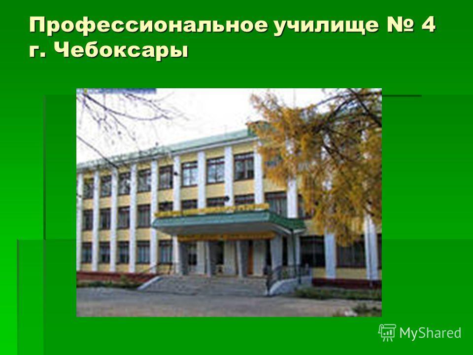 Профессиональное училище 4 г. Чебоксары