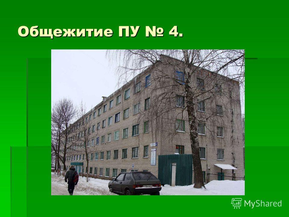Общежитие ПУ 4.