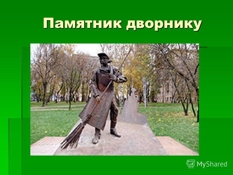 Памятник дворнику