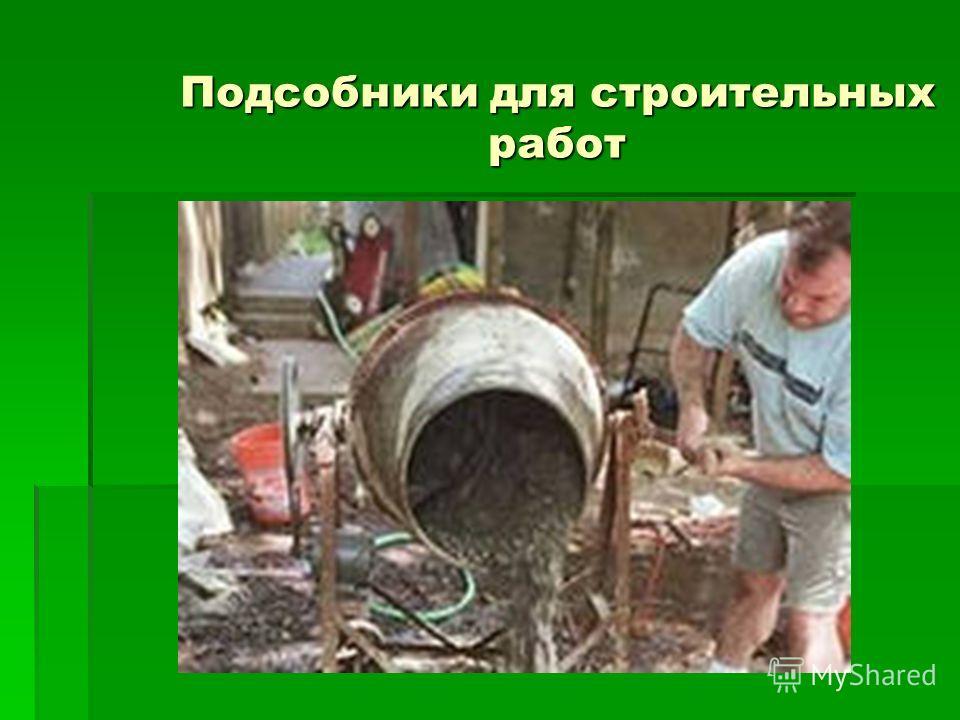 Подсобники для строительных работ