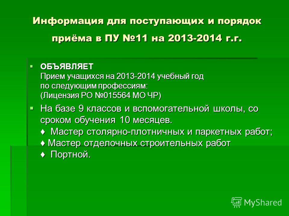 Информация для поступающих и порядок приёма в ПУ 11 на 2013-2014 г.г. ОБЪЯВЛЯЕТ Прием учащихся на 2013-2014 учебный год по следующим профессиям: (Лицензия РО 015564 МО ЧР) ОБЪЯВЛЯЕТ Прием учащихся на 2013-2014 учебный год по следующим профессиям: (Ли