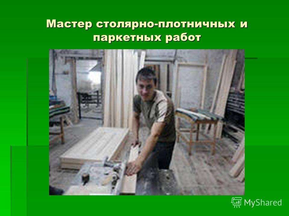 Мастер столярно-плотничных и паркетных работ