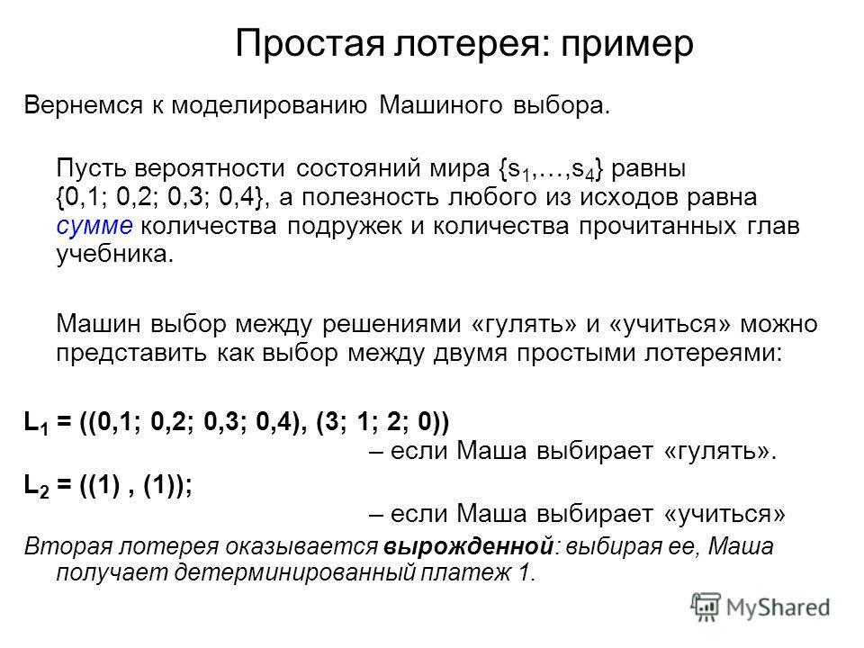 Вернемся к моделированию Машиного выбора. Пусть вероятности состояний мира {s 1,…,s 4 } равны {0,1; 0,2; 0,3; 0,4}, а полезность любого из исходов равна сумме количества подружек и количества прочитанных глав учебника. Машин выбор между решениями «гу