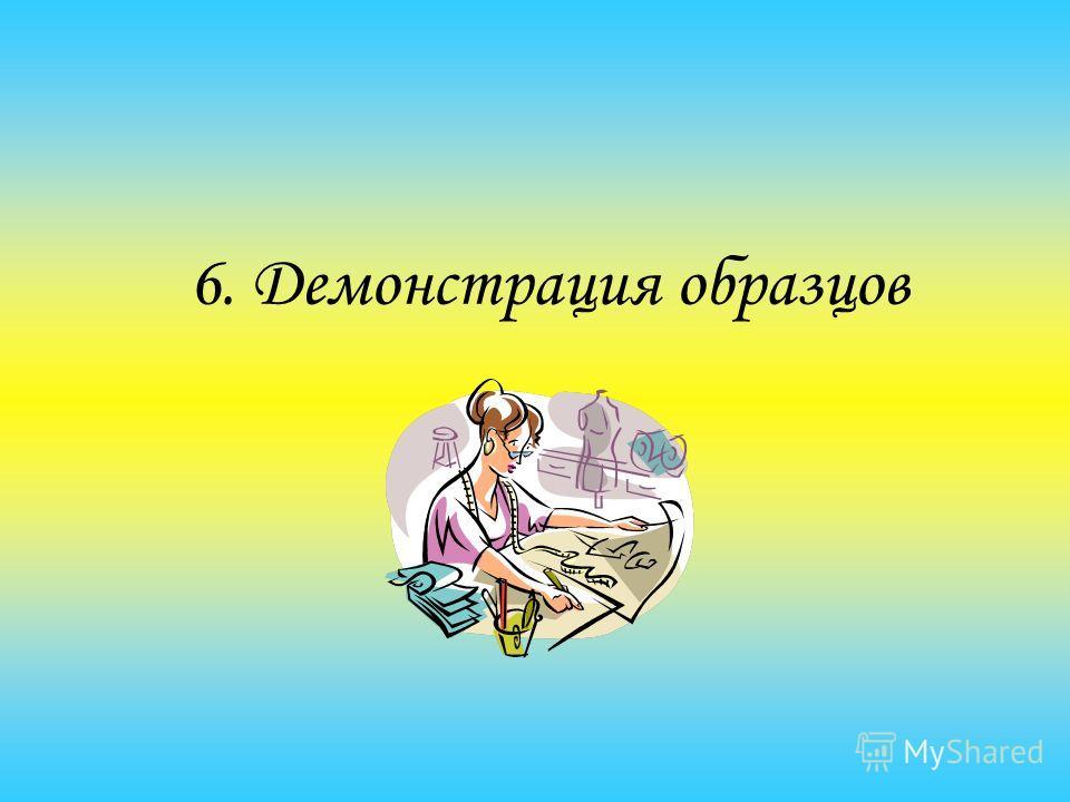 6. Демонстрация образцов