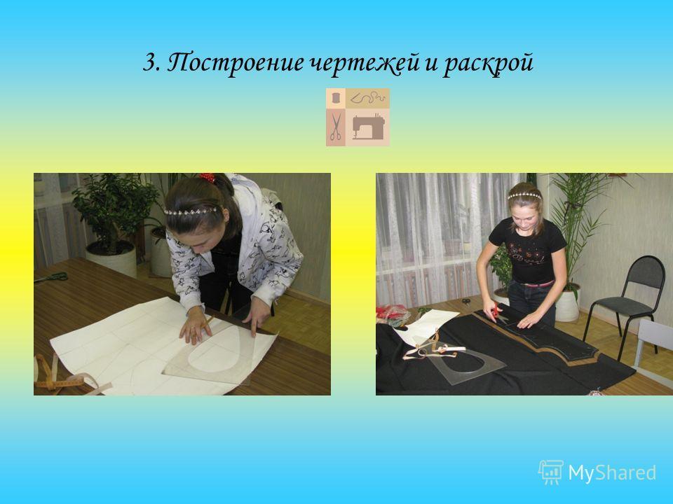 3. Построение чертежей и раскрой