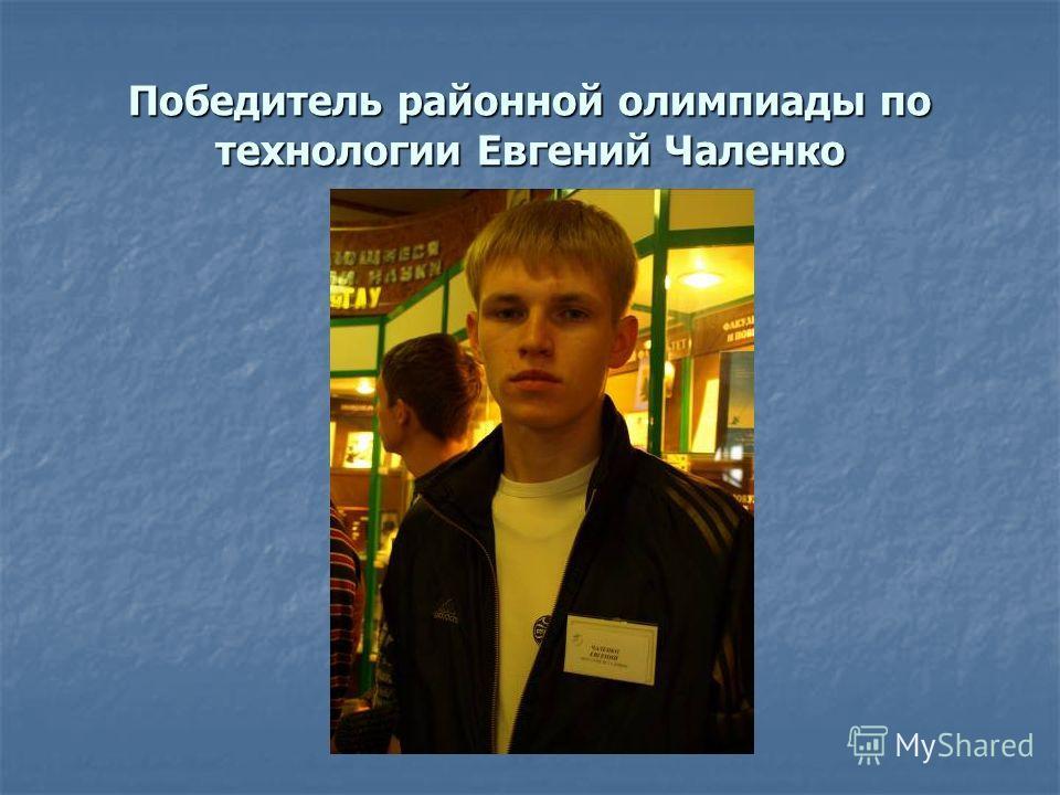 Победитель районной олимпиады по технологии Евгений Чаленко
