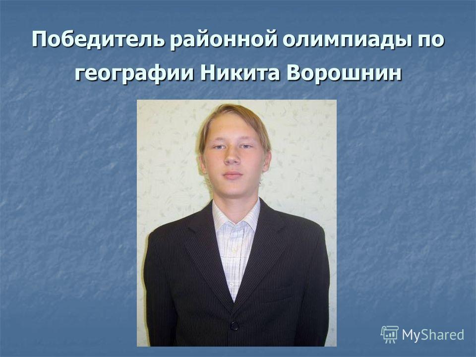 Победитель районной олимпиады по географии Никита Ворошнин