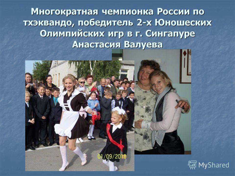 Многократная чемпионка России по тхэквандо, победитель 2-х Юношеских Олимпийских игр в г. Сингапуре Анастасия Валуева