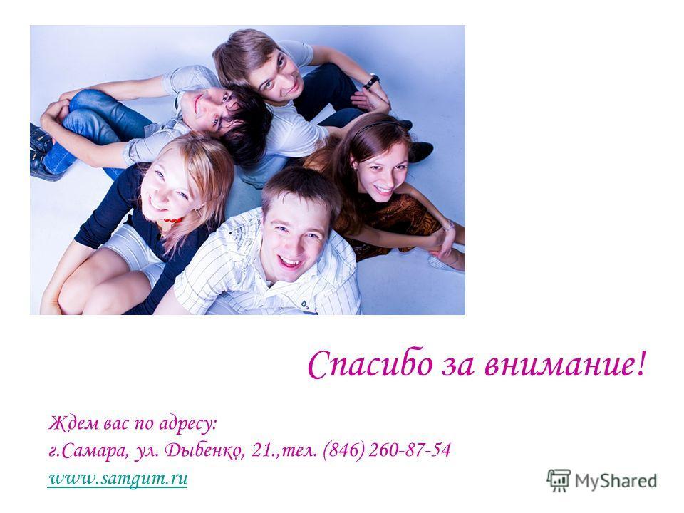 Спасибо за внимание! Ждем вас по адресу: г.Самара, ул. Дыбенко, 21.,тел. (846) 260-87-54 www.samgum.ru www.samgum.ru