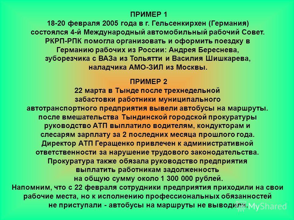 ПРИМЕР 1 18-20 февраля 2005 года в г. Гельсенкирхен (Германия) состоялся 4-й Международный автомобильный рабочий Совет. РКРП-РПК помогла организовать и оформить поездку в Германию рабочих из России: Андрея Береснева, зуборезчика с ВАЗа из Тольятти и