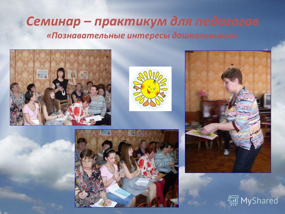 Семинар – практикум для педагогов «Познавательные интересы дошкольников»