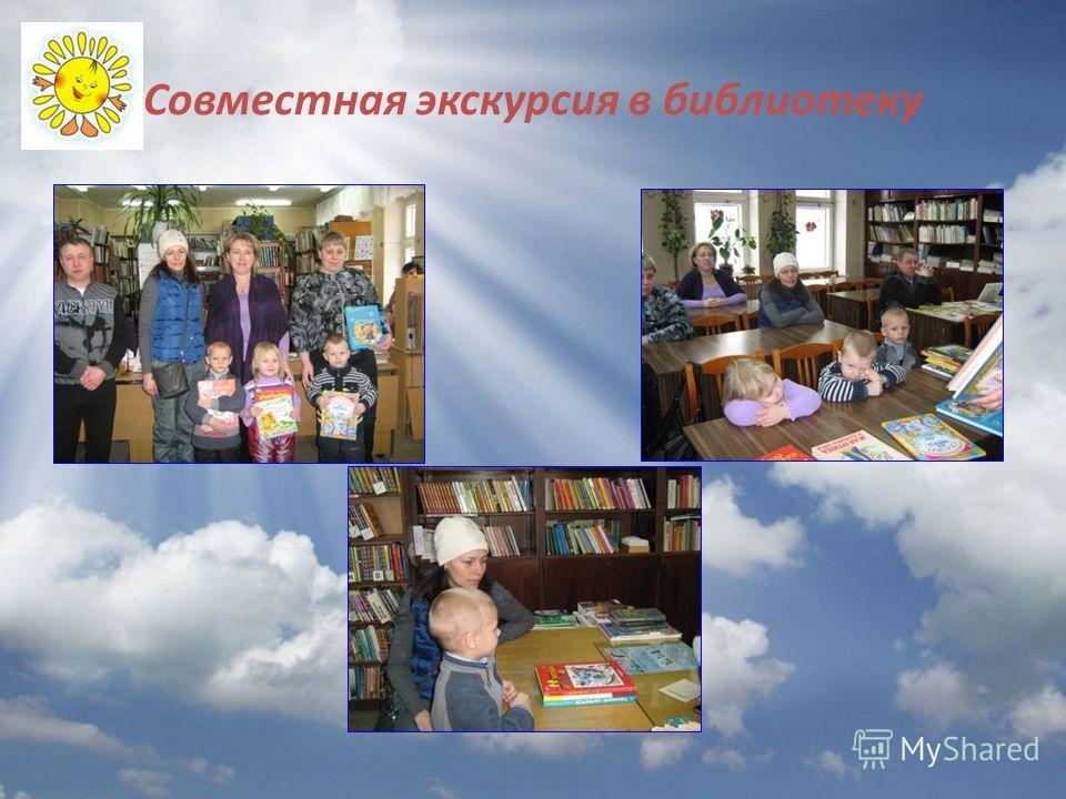 Совместная экскурсия в библиотеку