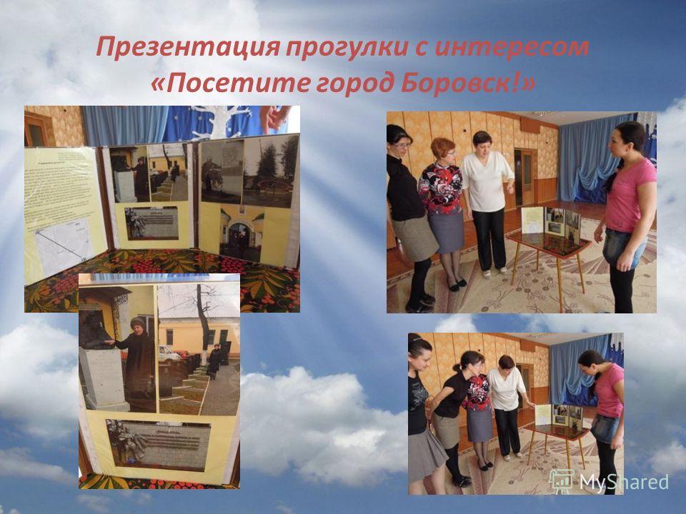 Презентация прогулки с интересом «Посетите город Боровск!»
