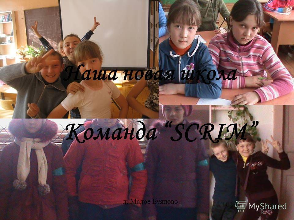 Наша новая школа Команда SCRIM д. Малое Буяново