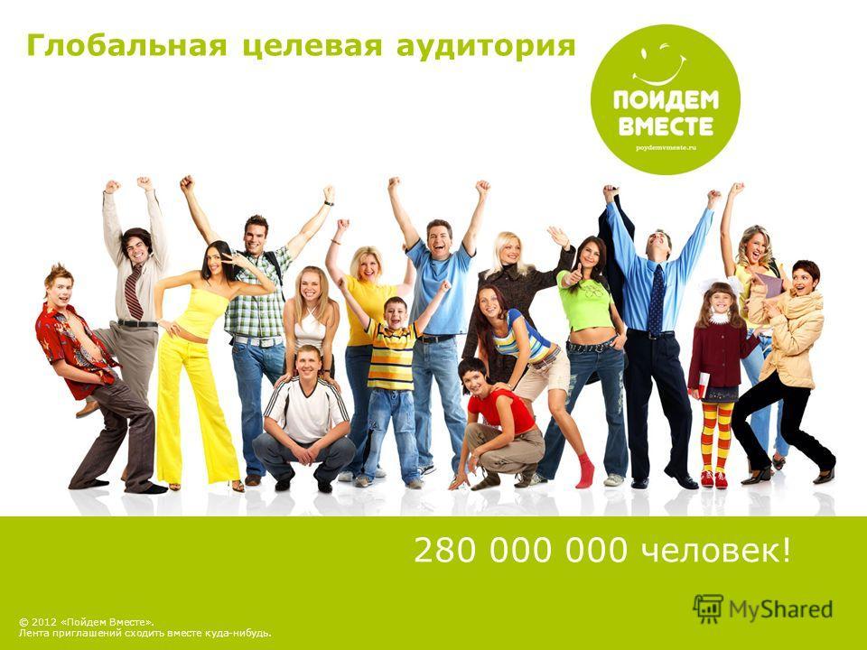 © 2012 «Пойдем Вместе». Лента приглашений сходить вместе куда-нибудь. 280 000 000 человек! Глобальная целевая аудитория