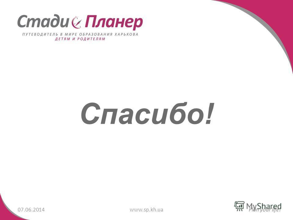 07.06.2014www.sp.kh.ua16 Спасибо! Plan your life!