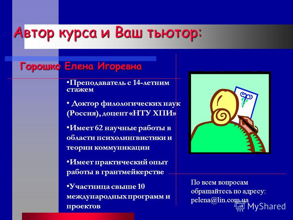 · Зарегистрироваться в программе UPP. · Пойти на сайт: http://dl.kpi.kharkov.ua/. · Войти в курс. · Зарегистрироваться на данный курс на этом сайте. · Получить свой личный логин и пароль. · Успешно пройти курс. · И найти своего донора!!!! Что нужно с