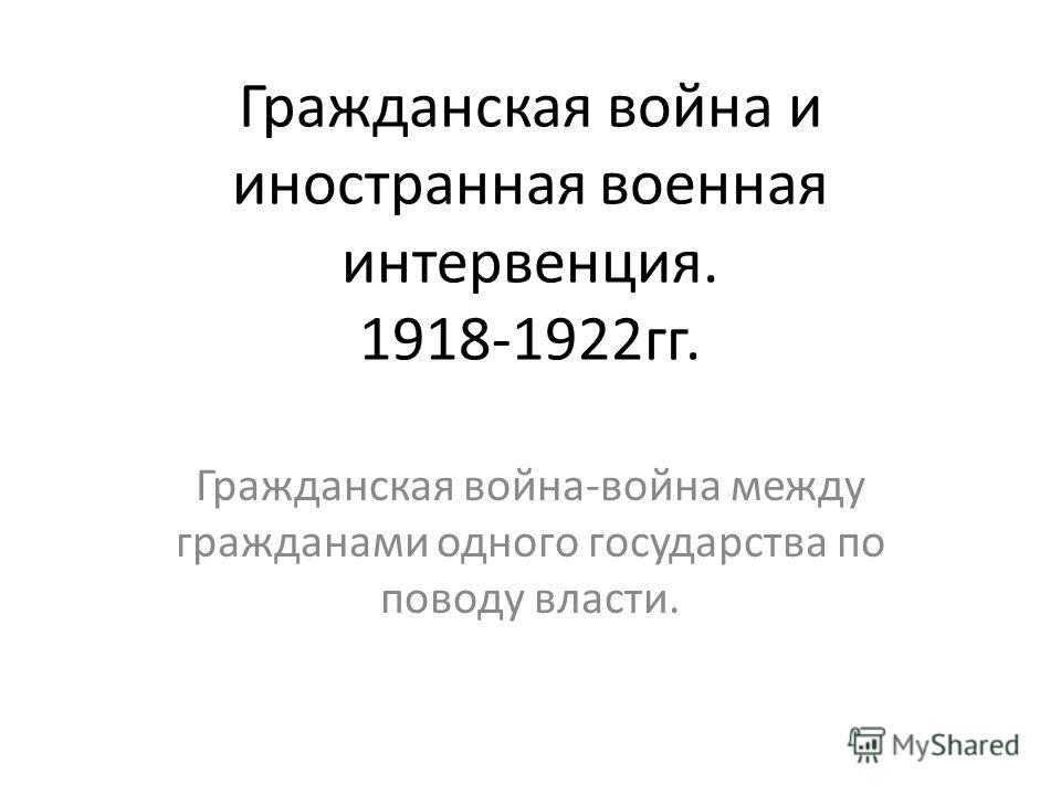 1918 1922гг гражданская война война