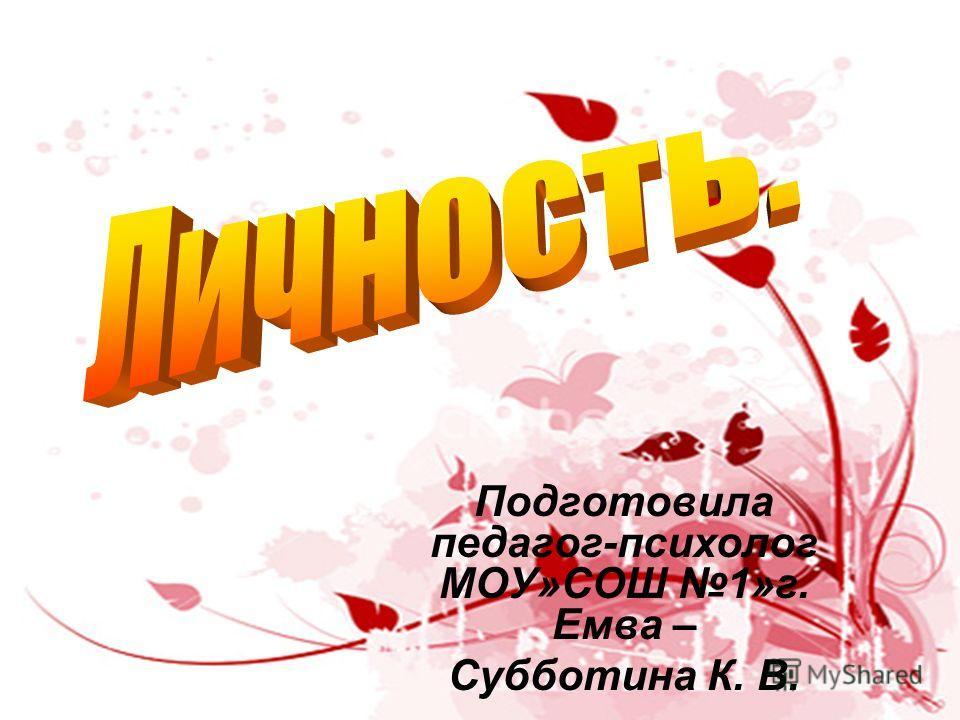 Подготовила педагог-психолог МОУ»СОШ 1»г. Емва – Субботина К. В.