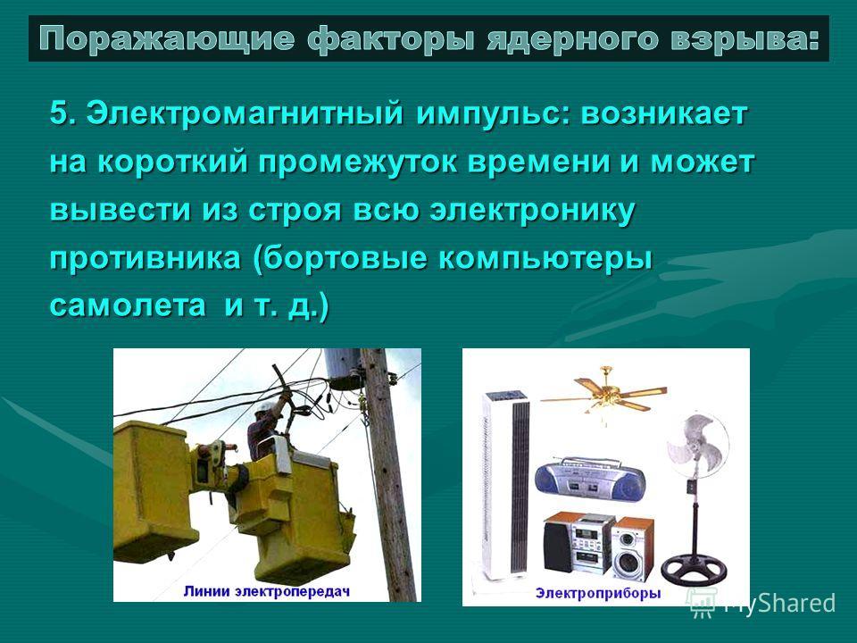 5. Электромагнитный импульс: возникает на короткий промежуток времени и может вывести из строя всю электронику противника (бортовые компьютеры самолета и т. д.)