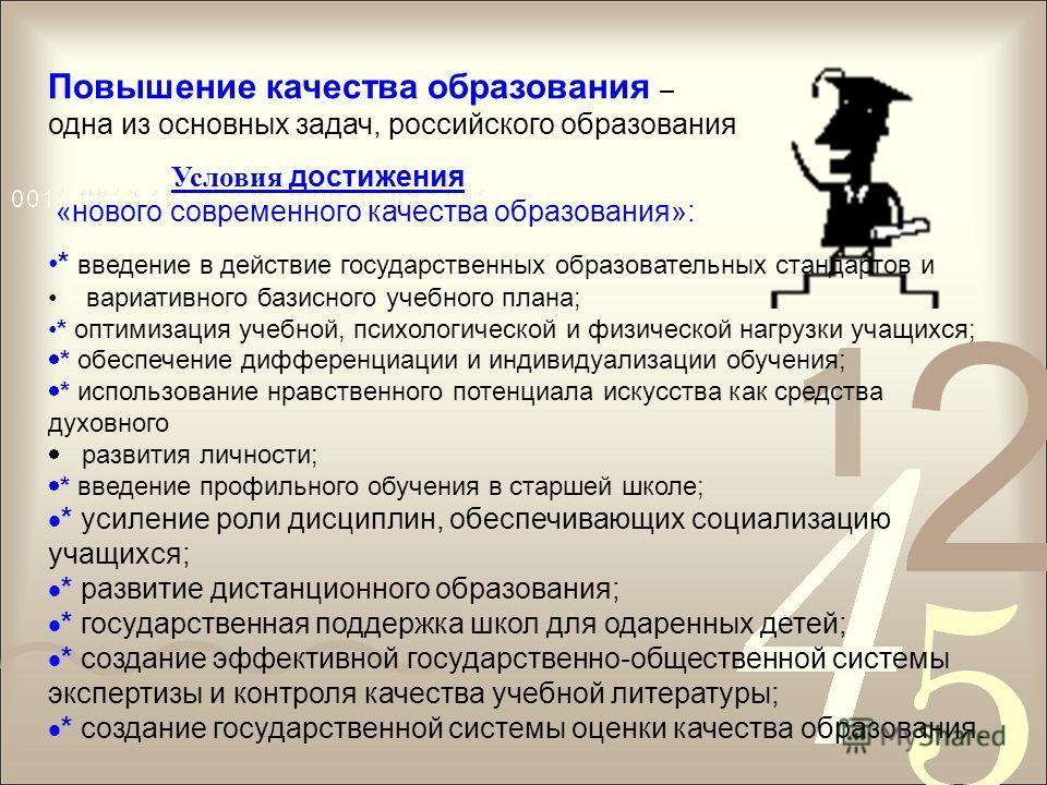Повышение качества образования – одна из основных задач, российского образования Условия достижения «нового современного качества образования»: * введение в действие государственных образовательных стандартов и вариативного базисного учебного плана;
