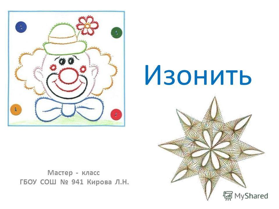 Изонить Мастер - класс ГБОУ СОШ 941 Кирова Л.Н.