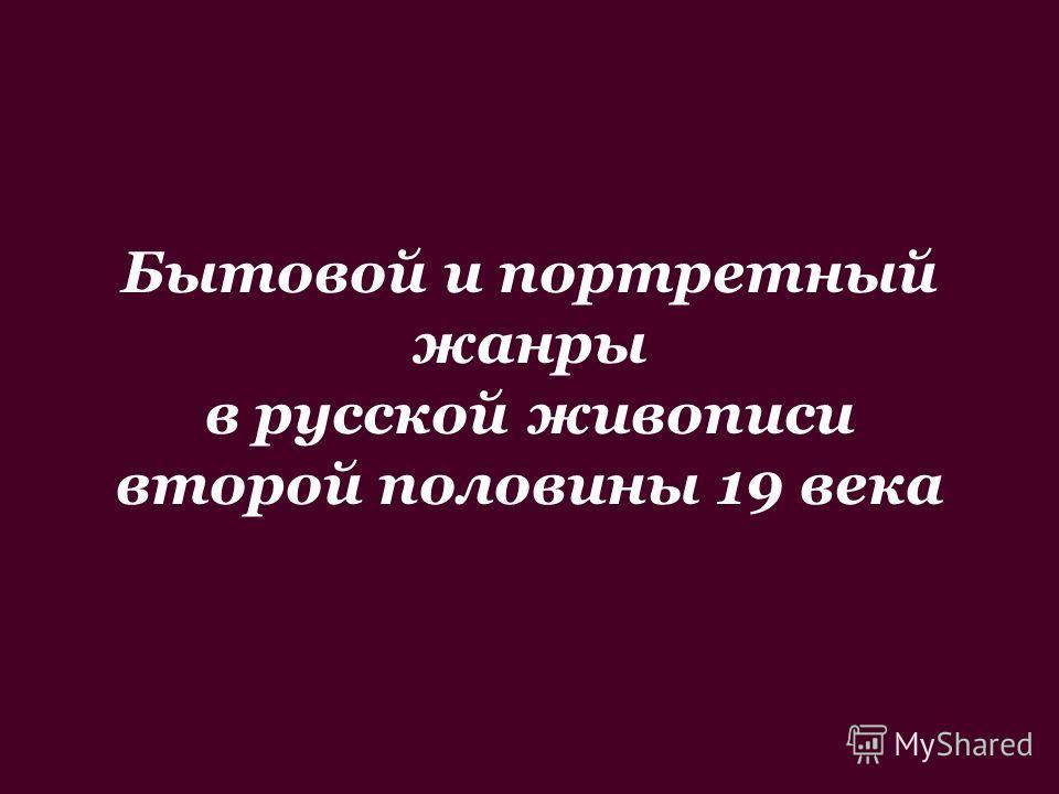 Бытовой и портретный жанры в русской живописи второй половины 19 века