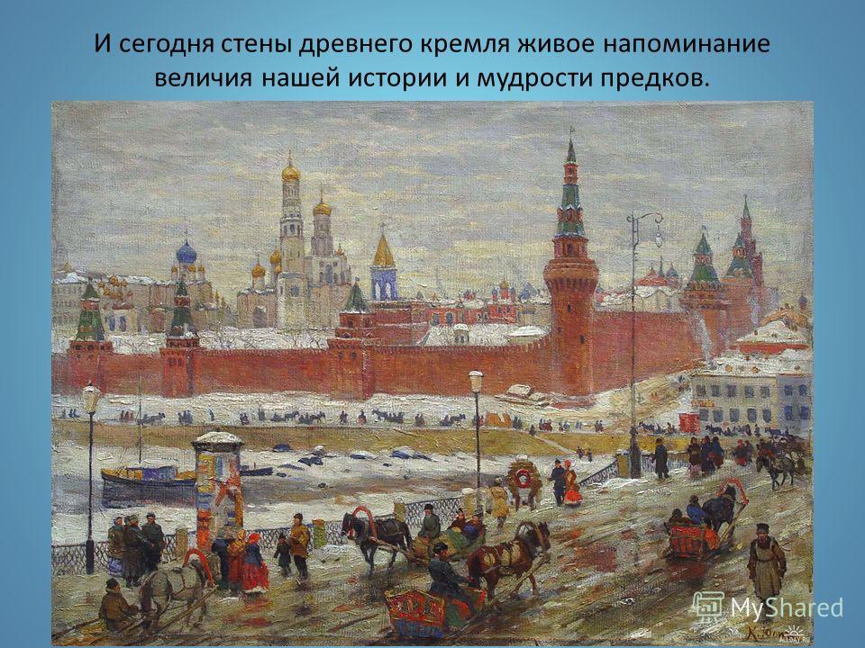 И сегодня стены древнего кремля живое напоминание величия нашей истории и мудрости предков.