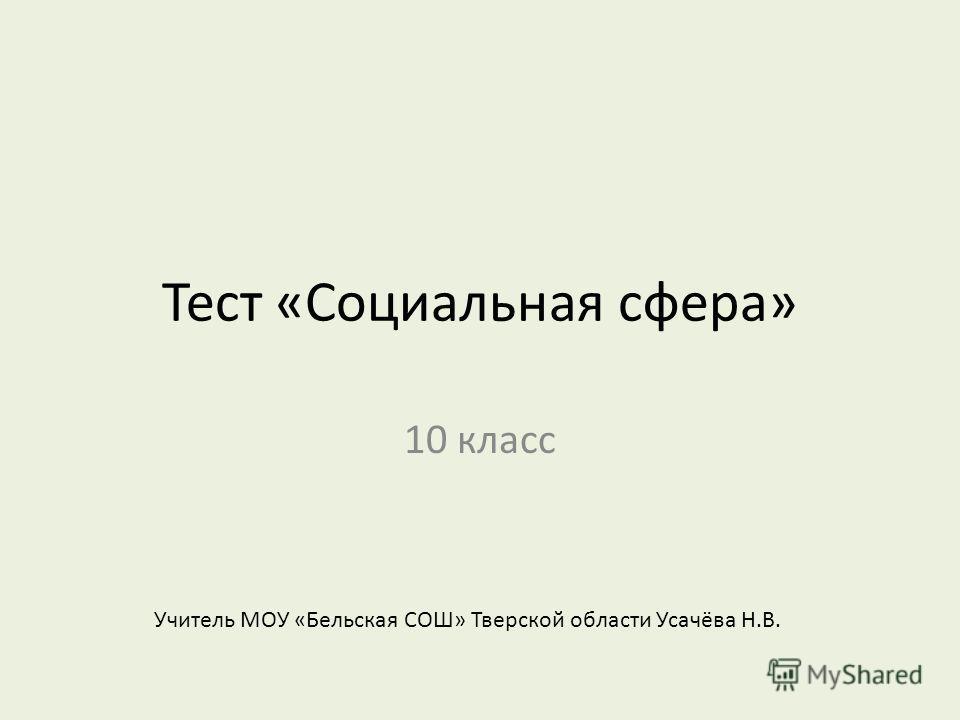Тест социальная сфера 10 класс