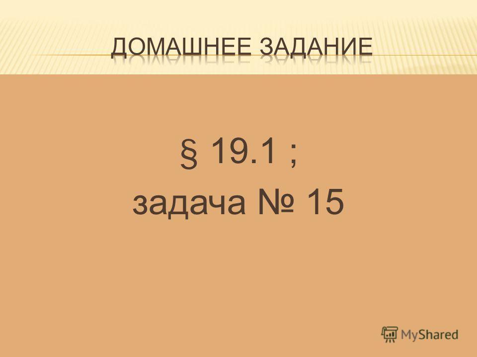 § 19.1 ; задача 15