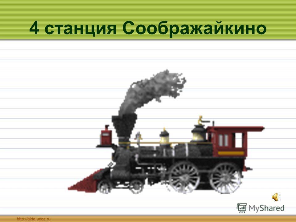 4 станция Соображайкино