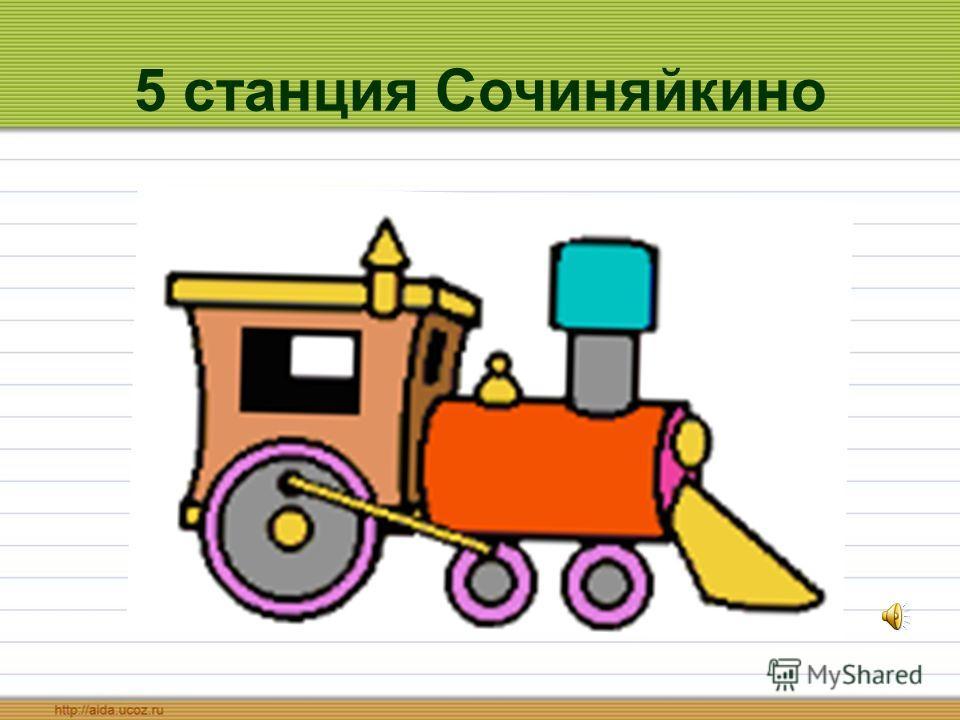 5 станция Сочиняйкино