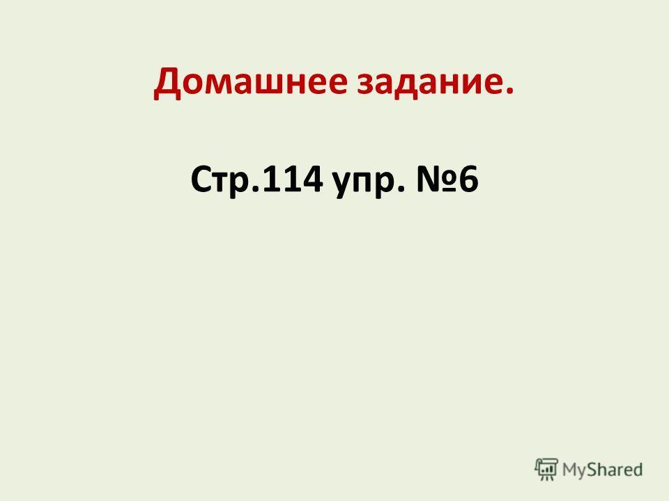 Домашнее задание. Стр.114 упр. 6
