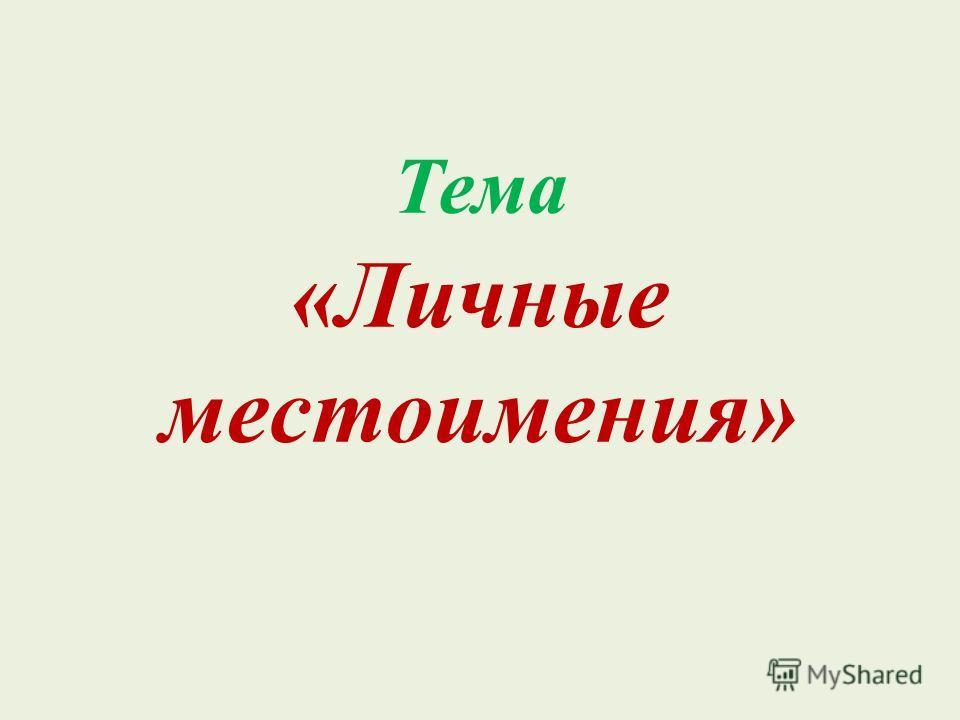Тема «Личные местоимения»