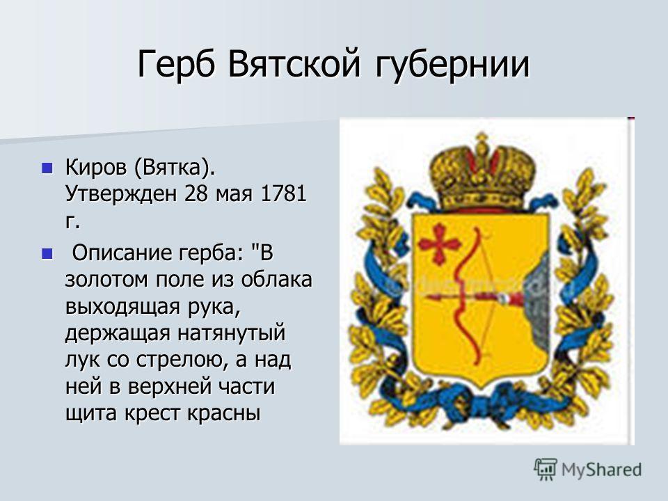 Герб Вятской губернии Киров (Вятка). Утвержден 28 мая 1781 г. Киров (Вятка). Утвержден 28 мая 1781 г. Описание герба: