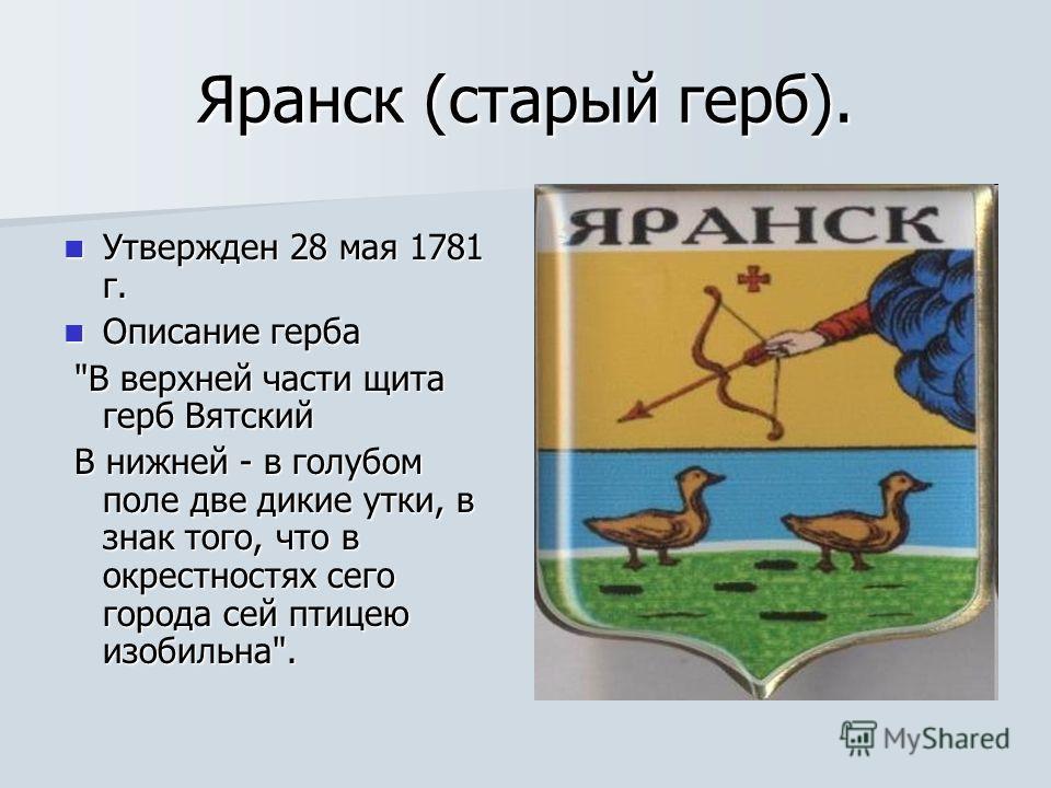 Яранск (старый герб). Утвержден 28 мая 1781 г. Утвержден 28 мая 1781 г. Описание герба Описание герба