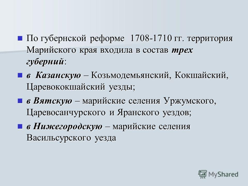 По губернской реформе 1708-1710 гг. территория Марийского края входила в состав трех губерний: По губернской реформе 1708-1710 гг. территория Марийского края входила в состав трех губерний: в Казанскую – Козьмодемьянский, Кокшайский, Царевококшайский