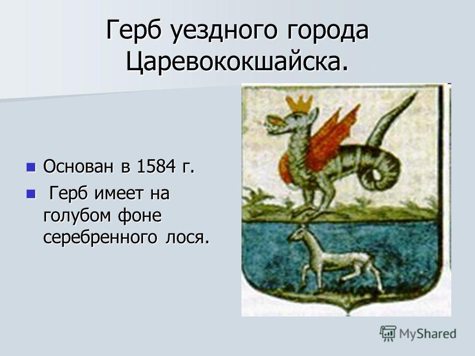 Герб уездного города Царевококшайска. Основан в 1584 г. Основан в 1584 г. Герб имеет на голубом фоне серебренного лося. Герб имеет на голубом фоне серебренного лося.