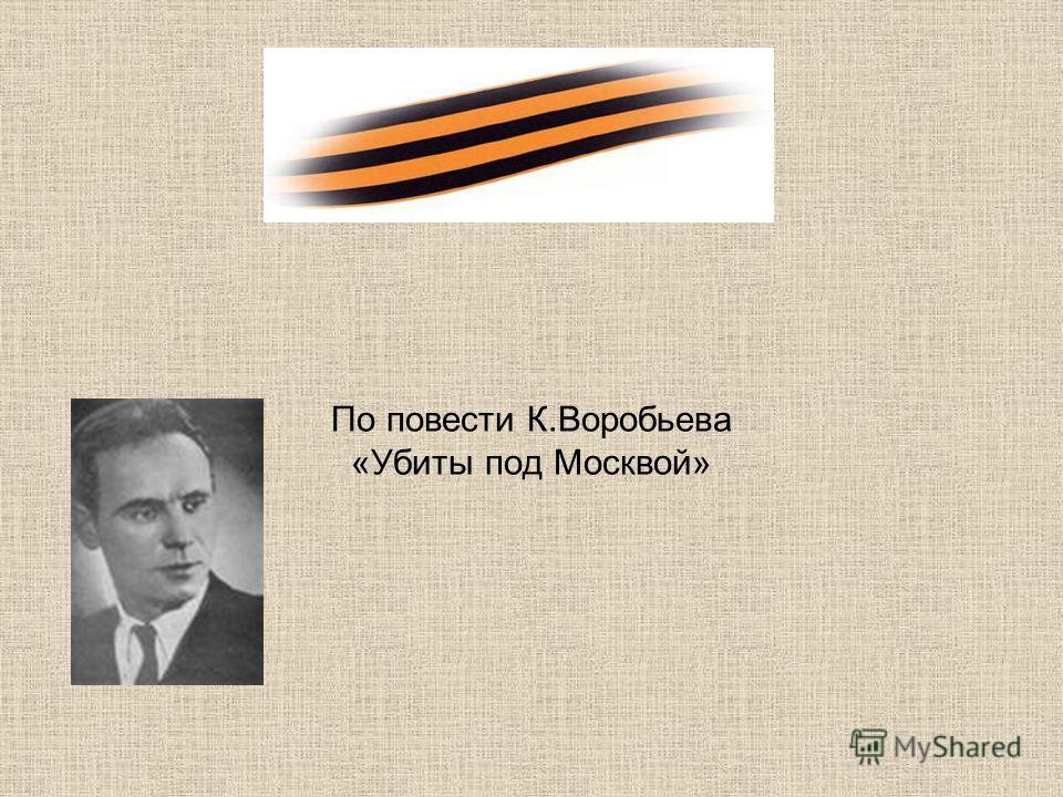 По повести К.Воробьева «Убиты под Москвой»