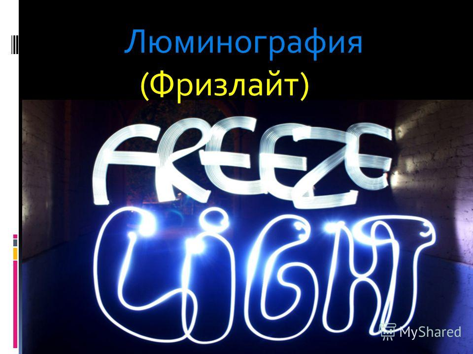 Ф Люминография (Фризлайт)