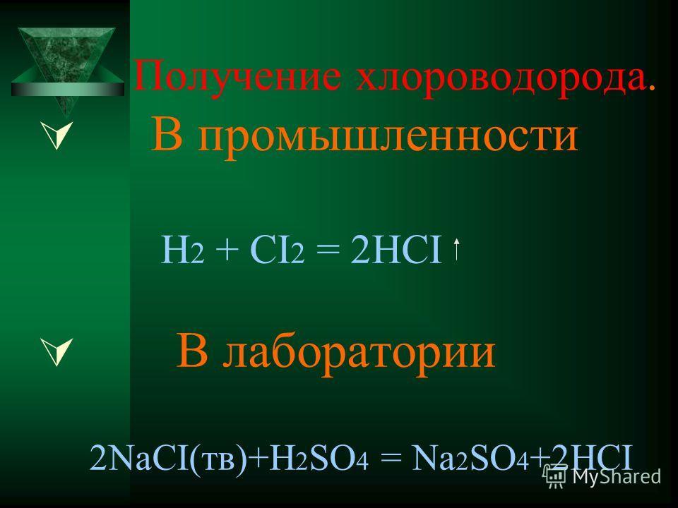 5.Взаимодействие с солями: 2HCI + CaCO 3 = CaCI 2 + H 2 CО 3 Качественная реакция на соляную кислоту и ее соли: HCI + AgNO 3 = HNO 3 + AgCI