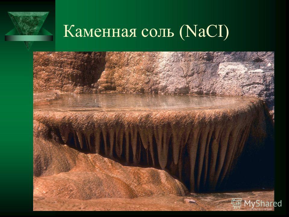 Получение хлороводорода. В промышленности H 2 + CI 2 = 2HCI В лаборатории 2NaCI(тв)+H 2 SO 4 = Na 2 SO 4 +2HCI