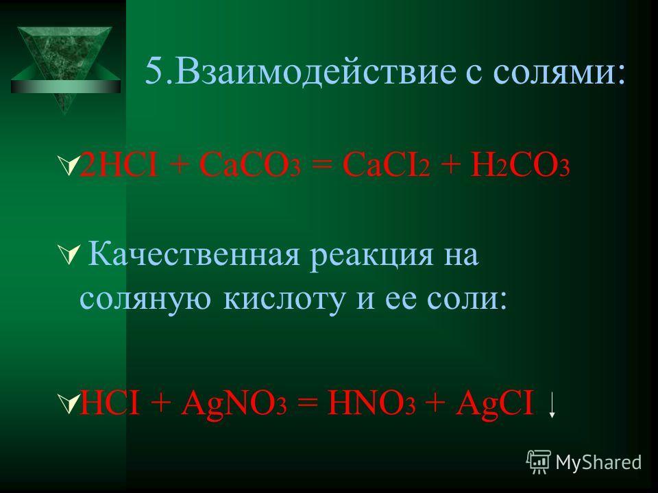 3. Взаимодействие с основными и амфотерными оксидами. 2HCI + CaO = CaCI 2 + H 2 O 6HCI + AI 2 O 3 = 2AICI 3 +3H 2 O 4. Взаимодействия с основаниями HCI + NaOH = NaCI + H 2 O
