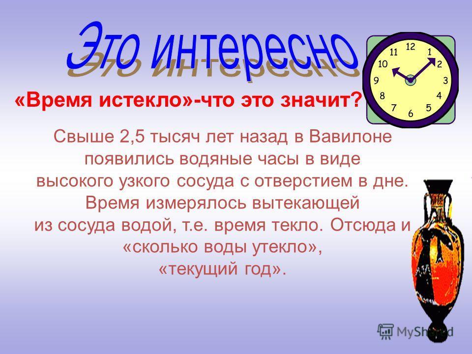 О спором, умелом работнике говорят, что он работает «засучив рукава».В старые времена русские носили одежду с очень длинными рукавами- у женщин длина рукава доходила до 140 см.