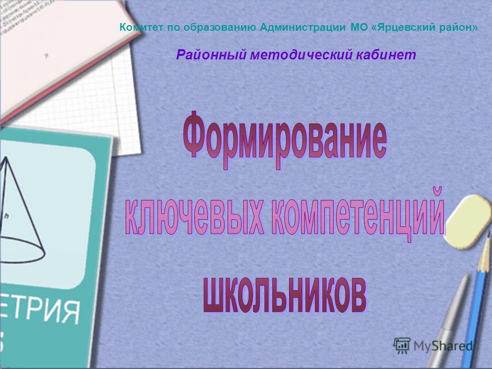 Комитет по образованию Администрации МО «Ярцевский район» Районный методический кабинет