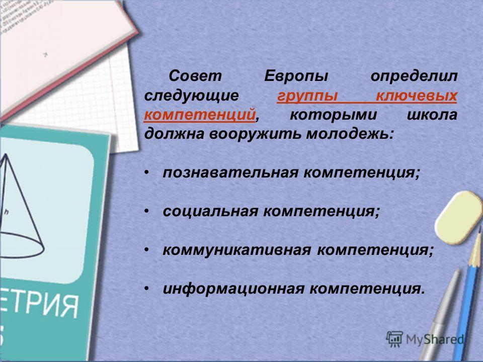 Совет Европы определил следующие группы ключевых компетенций, которыми школа должна вооружить молодежь: познавательная компетенция; социальная компетенция; коммуникативная компетенция; информационная компетенция.