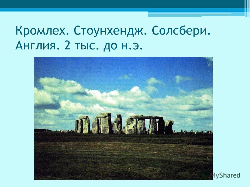 Кромлех. Стоунхендж. Солсбери. Англия. 2 тыс. до н.э.