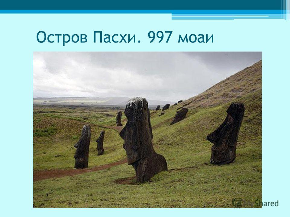 Остров Пасхи. 997 моаи