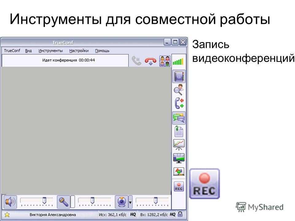 Инструменты для совместной работы Запись видеоконференций