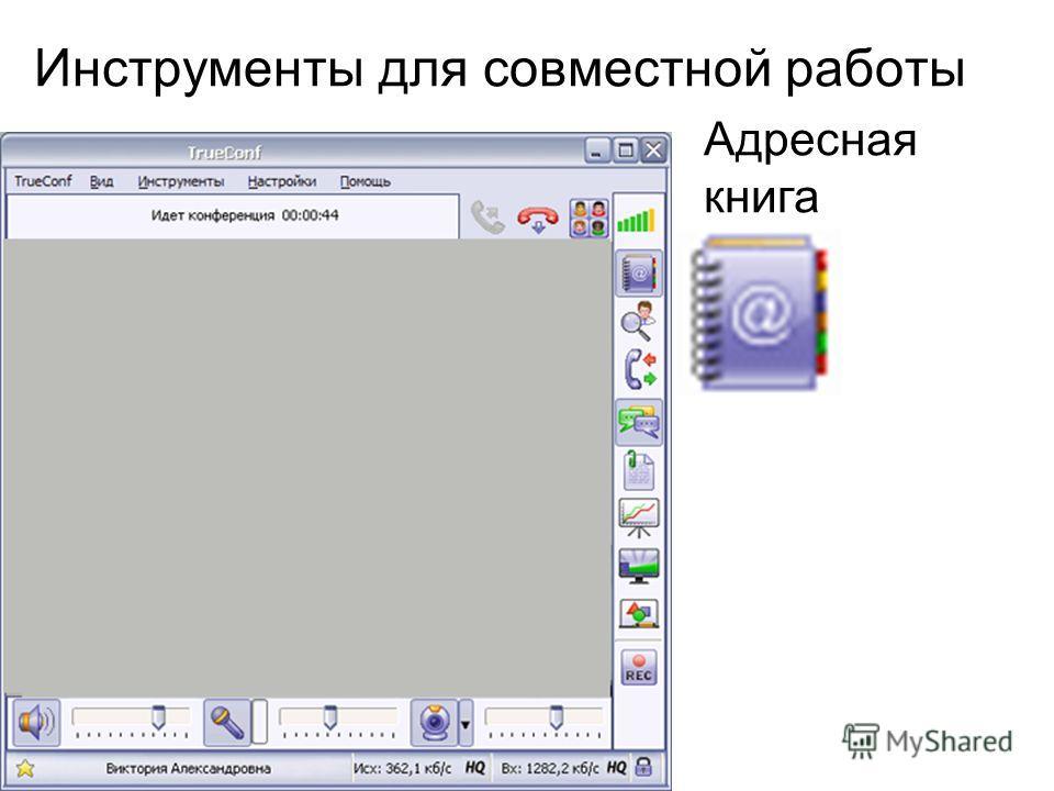 Инструменты для совместной работы Адресная книга
